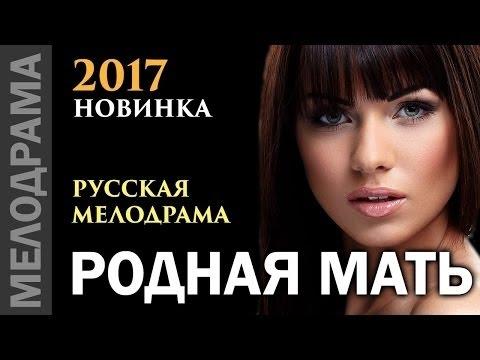 РОДНАЯ МАТЬ 2017 HD Русская мелодрама, мелодрамы 2017 новинки