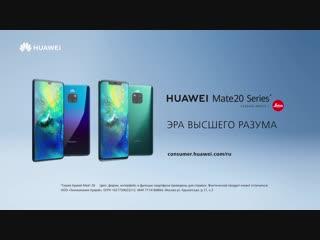 Фёдор Бондарчук - лицо рекламной кампании Huawei Mate 20 Pro в России