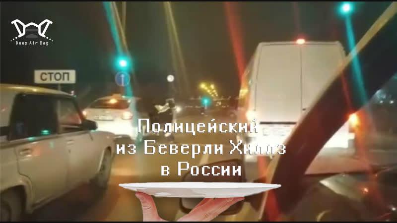 Best Video Полицейский из Беверли Хиллз в России