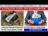 Рабочий Способ вывести Вашу компанию на 1место в ТОП поиска Соц сетей и Яндекс