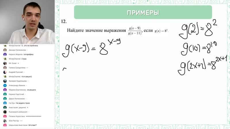Математика онлайн школа СОТКА Свойства степеней и корней ЕГЭ МАТЕМАТИКА 2019 Онлайн школа СОТКА