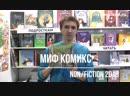 Топ издательства МИФ (КОМИКС) на Non/fiction 2018