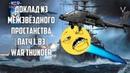Доклад из межзвёздного простанства | Патч 1.83 | War Thunder