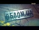 Облом UA Сезон - 1 Выпуск - 13