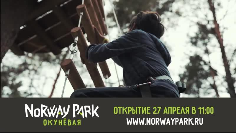 Норвежский парк Окуневая открывает сезон 27 апреля в 11-00!