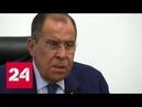 Лавров долларовая система себя полностью дискредитировала - Россия 24