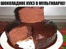 Шоколадное кухэ в мультиварке! Легкий но насыщенный отличным вкусом шоколада кухэ несомненно понравится любому кто его попробует!