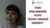 Отзыв Ирины Новиковой о тренинге Натальи Реген
