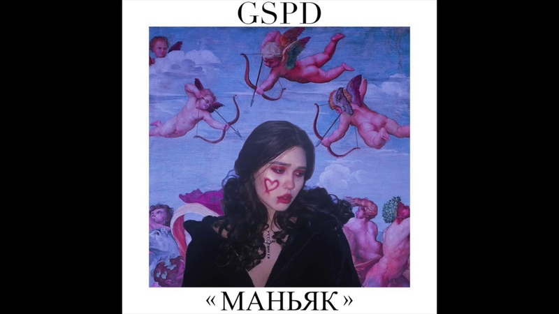 GSPD - Маньяк (Official Audio)