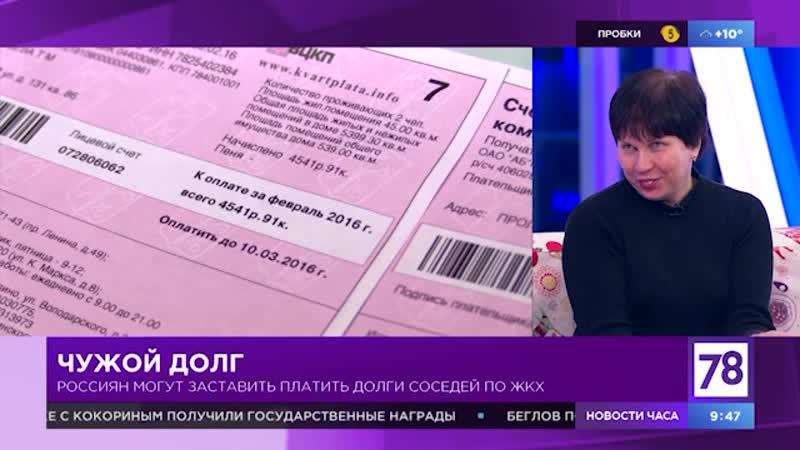 Россиян могут обязать оплачивать чужие долги