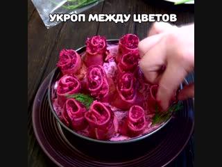 Селедка под шубой с необычным оформлением в виде букета роз