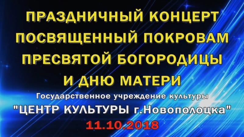 Центр культуры г.Новополоцка - Концерт День матери 11.10.18 (LIVE) 1080p
