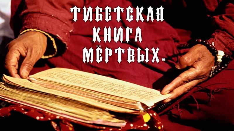 Тибетская Книга мёртвых или «Бардо тодол» (АУДИОКНИГА)