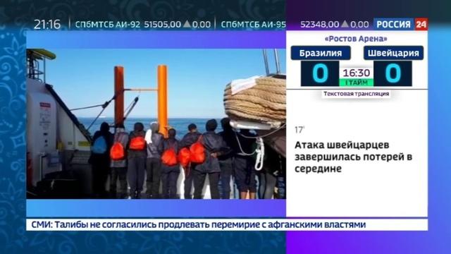 Новости на Россия 24 • В Испанию прибыли более 600 скитальцев с Аквариуса