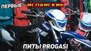 Первый ИСПАНСКИЙ Питбайк PROGASI 125 / 150 cc