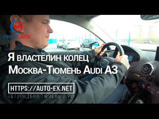 Я властелин колец! Обзор Audi A3. Доставка авто Москва-Тюмень