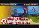 ✅ 🌅 Сочи🌴. ЖК Мадрид 4, обзор, цены, магазины, путь до Моря. 🏡🏆 Новостройки Недвижимость Сочи