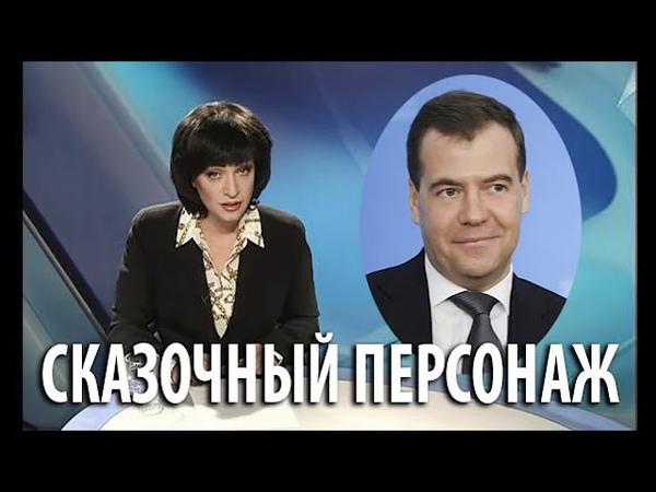 ПРОСТО РЕДКИЙ МУ..К.. Мария Лондон О МЕДВЕДЕВЕ