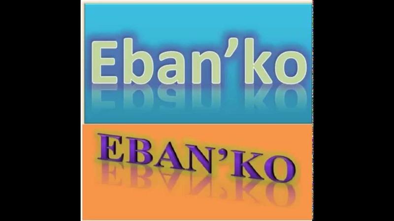 Eban'ko Если ты придешь одна