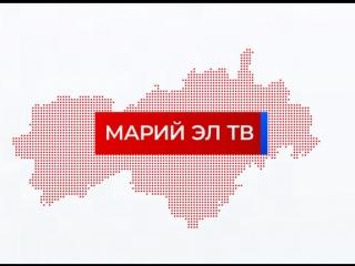 Новости «Марий Эл Телерадио» на марийском языке от 15.10.18г.