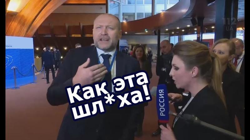Береза обозвал Скабееву в кулуарах ПАСЕ