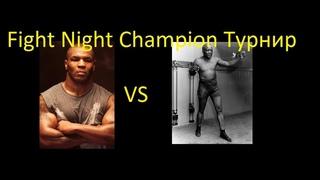 Fight Night Champion Турнир Майк Тайсон - Джек Джонсон (Mike Tyson - Jack Johnson)