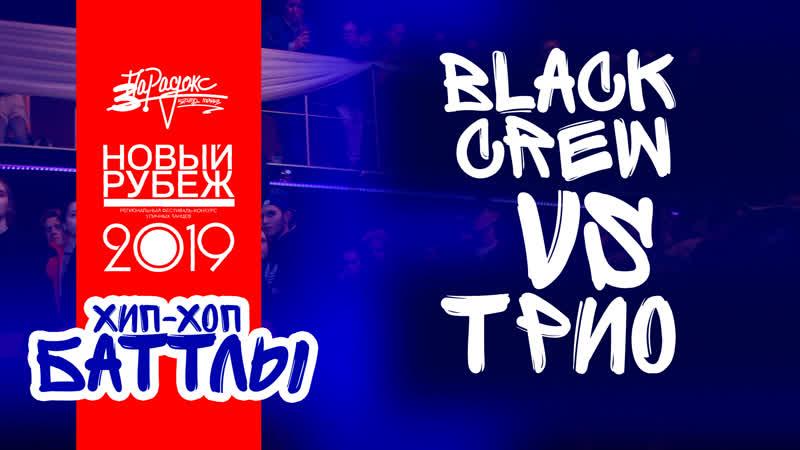 Black crew VS Трио