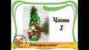 Новогодняя елка своими руками ЧАСТЬ 1 3. Елка основа.