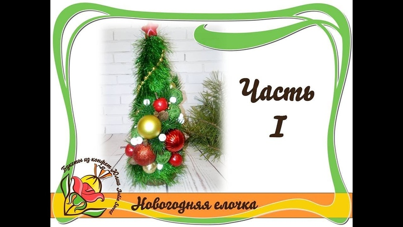 Новогодняя елка своими руками ЧАСТЬ 1 (3). Елка (основа).