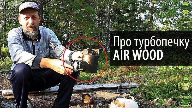 Удобство и реальный ресурс турбопечки Air Wood | Что взять в поход | Приключения на байдарке