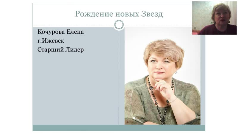 Вебинар История успеха Кочурова Елена