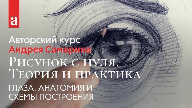 КАК НАРИСОВАТЬ ГЛАЗА | АНАТОМИЯ И СХЕМЫ ПОСТРОЕНИЯ | Онлайн-курс «Рисунок с нуля. Теория и практика»