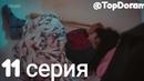 [ОЗВУЧКА SOFTBOX] ДОСТОИНСТВО ИМПЕРАТРИЦЫ_11_СЕРИЯ (21-22)