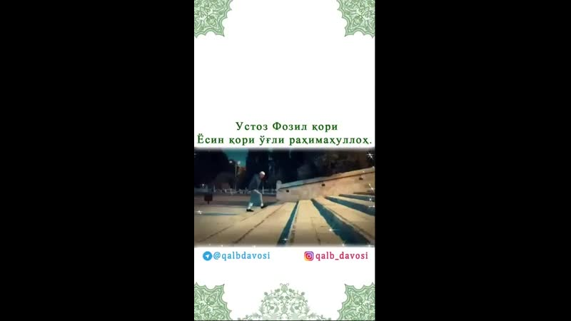 Fozil_qori_sobirovBx0KNEdFQ_e.mp4