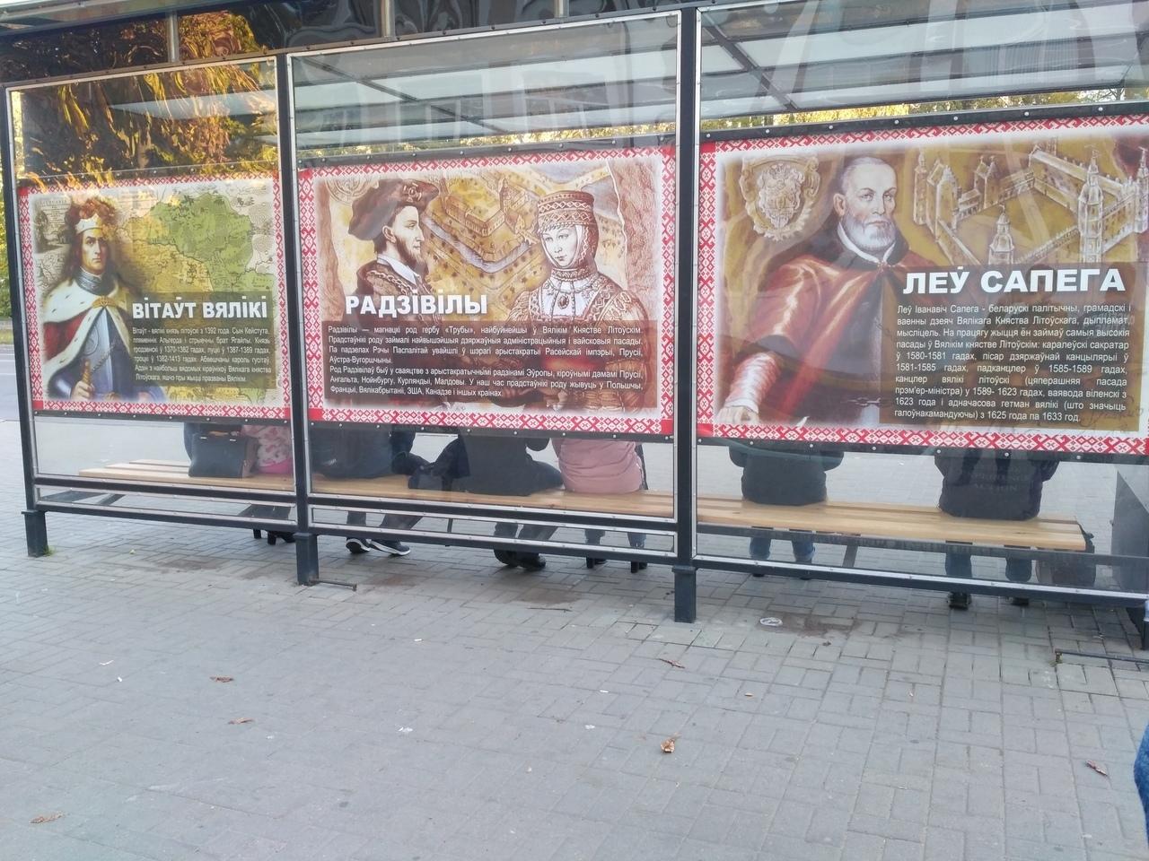 У Салігорску на новых прыпынках грамадскага транспарту з'явіліся стэнды на гістарычную тэматыку з Вітаўтам, Львом Сапегам і Радзівіламі.