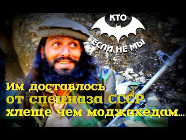 Даже моджахеды так не выхватывали от спецназа СССР как ЭТИ вояки