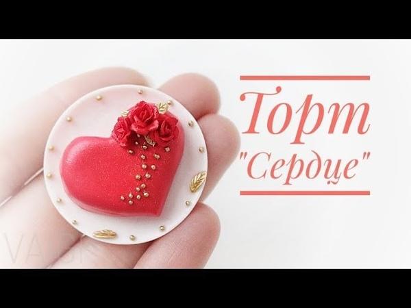 Мастер-класс: Миниатюра Торт-сердце из полимерной глины FIMO/polymer clay tutorial