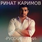 Ринат Каримов альбом Русские песни