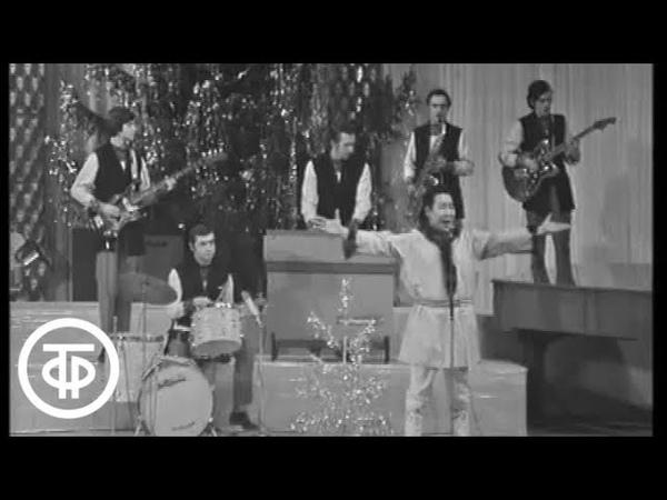 Кола Бельды Увезу тебя я в тундру (1972)
