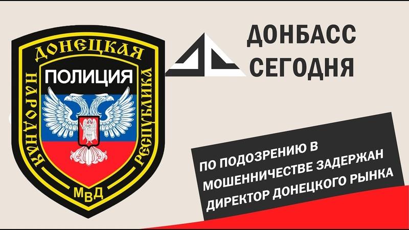 По подозрению в мошенничестве задержан директор донецкого рынка
