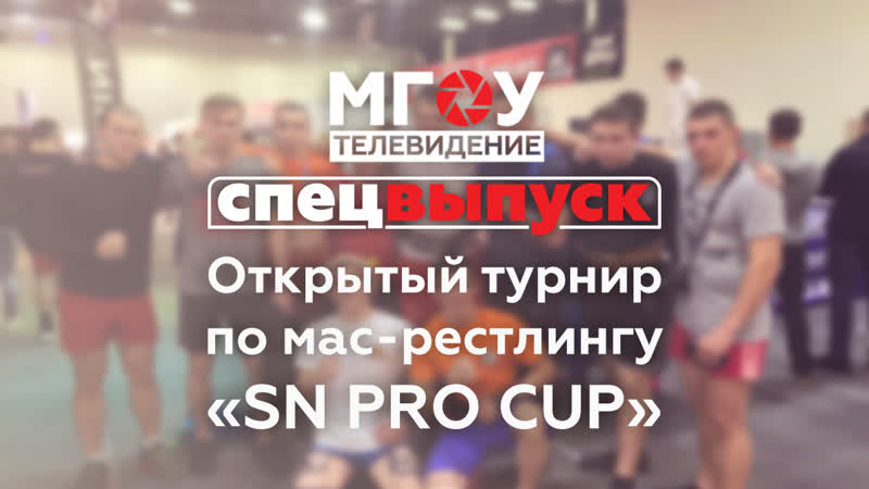 Открытый турнир по мас рестлигу SN PRO CUP