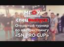 [Спецвыпуск] Открытый турнир по мас-рестлигу «SN PRO CUP»