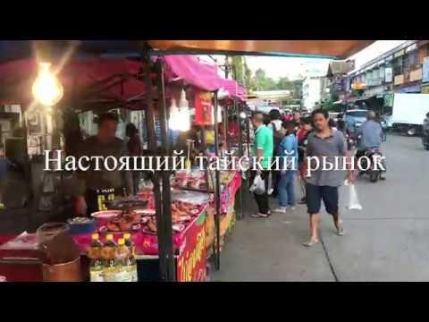 Настоящий тайский рынок около ж/д вокзала Суратхани. И наша музыка.