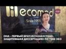 100 новых лиц Казахстана репродуктолог эмбриолог Салтанат Байкошкарова 05 05 18