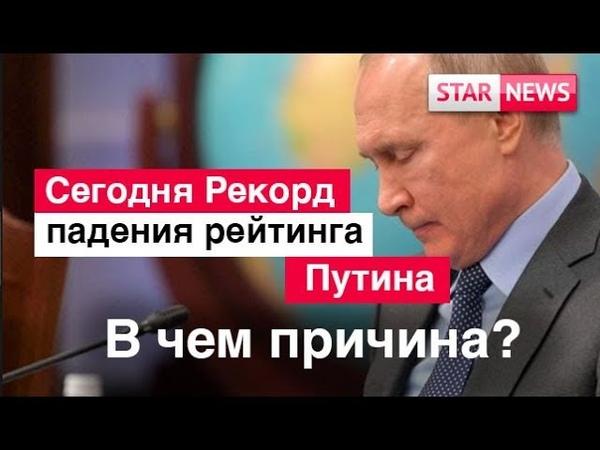 ПУТИН С «ЕДИНОЙ РОССИЕЙ» пробил дно! Рейтинг! Новости Россия 2019