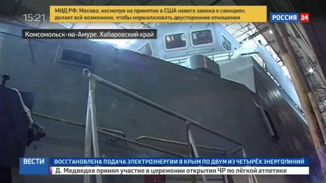 Новости на Россия 24 • В Комсомольске на Амуре спустили на воду корвет Громкий