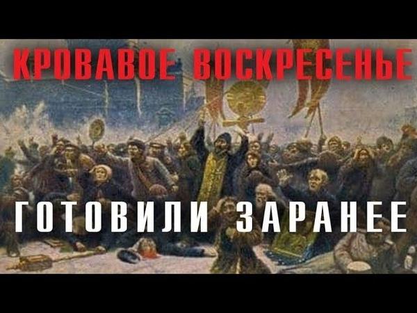 Кто втянул Россию в революцию и Первую мировую