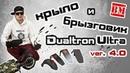 Крыло и брызговик для Dualtron Ultra ver 4 0 part 2