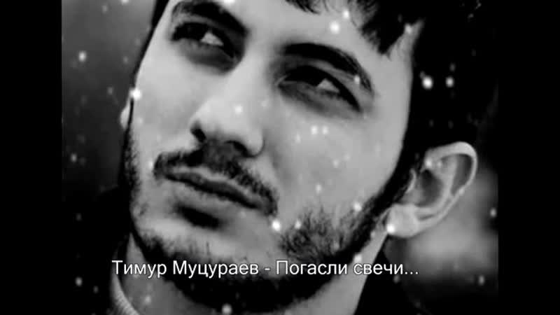 Тимур Муцураев - Погасли свечи... (Dzh)