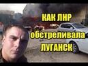 Люди Плотницкого специально обстреливали Луганск. Новые свидетельства